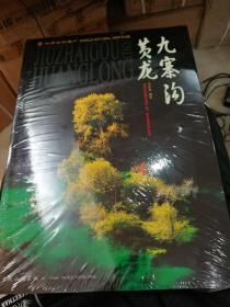 世界自然遗产:九寨沟·黄龙(中英对照)