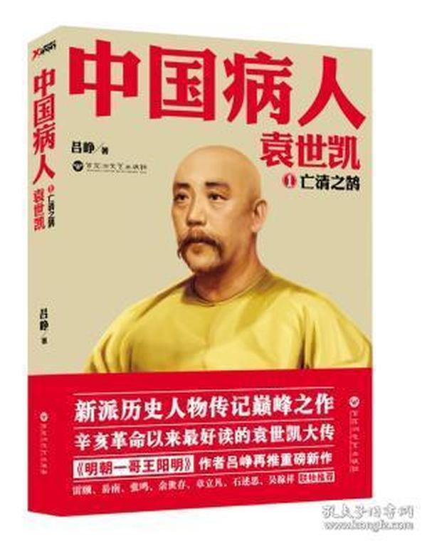 中国病人:袁世凯