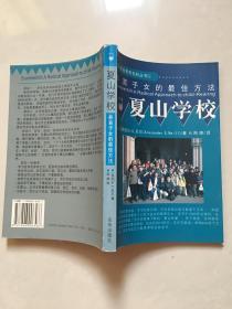 夏山学校:世界开放教育名校丛书