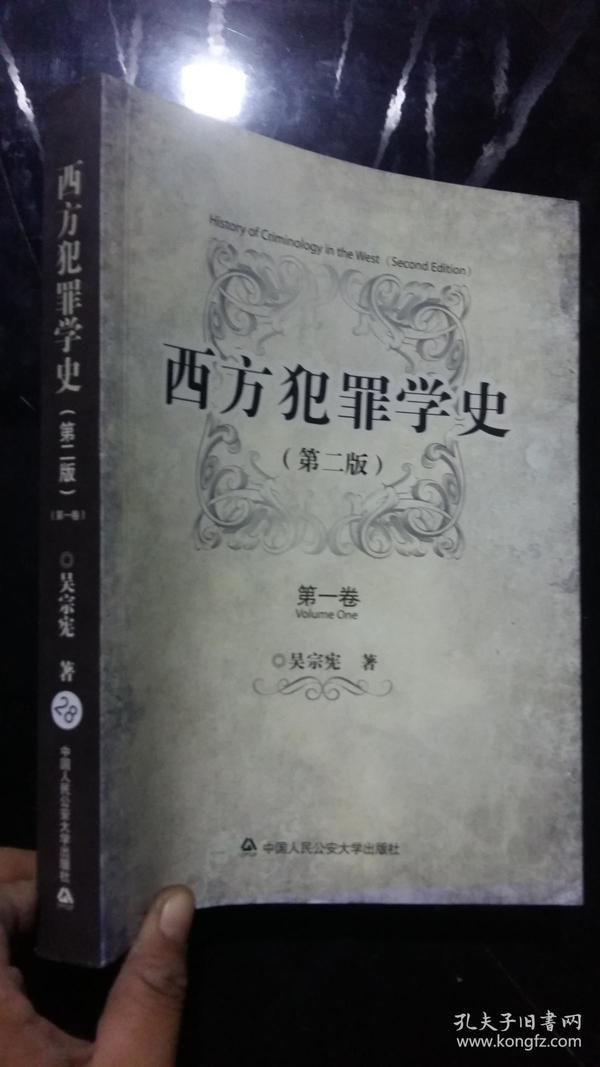 西方犯罪学史 第一卷【第二版】 .