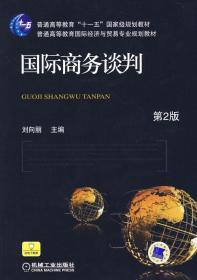 """国际商务谈判(第2版)/普通高等教育""""十一五""""国家级规划教材·普通高等教育国际经济与贸易专业规划教材"""