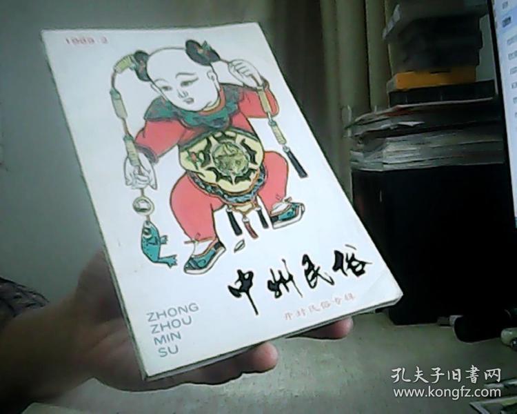 中州民俗:开封民俗专辑