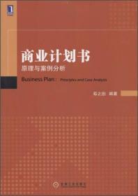 9787111498421商业计划书-原理与案例分析