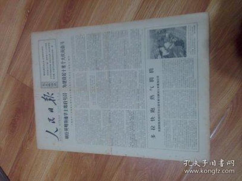 生日报  人民日报1977年5月11日 1---6版     有语录  中缝有装订孔磨损边角自然旧发黄有小裂口