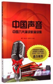 中国声音——中国六大演讲家演讲集