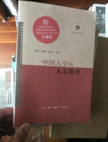 中国大学的人文教育