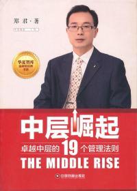 华夏智库金牌培训师书系·中层崛起:卓越中层的19个管理法则