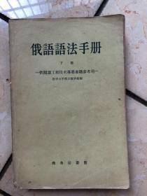 现代日语基础语法(下册)