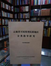 云南省不同类型民族地区分类指导研究征求意见稿