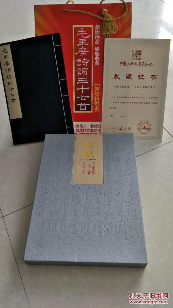 毛主席诗词三十七首线装本(300-399)单本