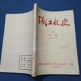 阳江文史-1985年第1-2期-总005~006期