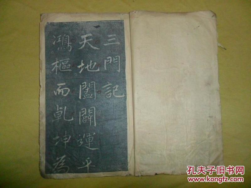 (清代原装裱)赵孟頫《玄妙观重修三门记》