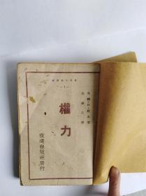 民国版世界名著译丛《权力》一册---包邮