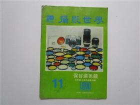 约七十年代出版《摄影世界》第11期 (邵景棉 谭文林编辑 香港摄影世界出版社)