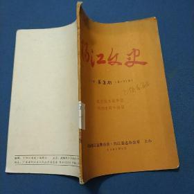 阳江文史 1985年第3期-总007期-纪念抗日战争胜利四十周年特辑