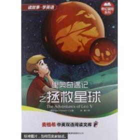 麦格希中英双语阅读文库·奇幻冒险系列:里奥奇遇记之拯救星球