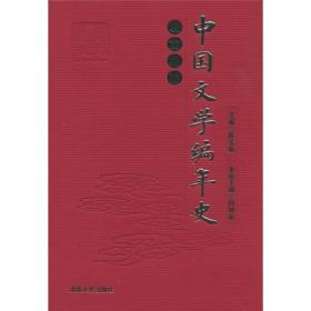 -F中国文学编年史 明前期卷