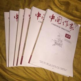 中国作家2017年7-12