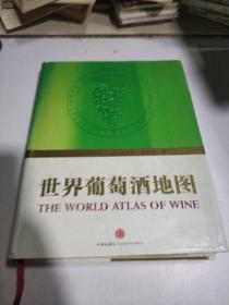 世界葡萄酒地图 第六版