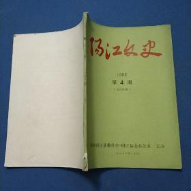 阳江文史 1985年第4期-总008期