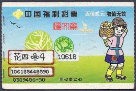 中国福利彩票-G1112-17-27(4-3)同心曲之七,少数民族姑娘肩扛丰收水果图