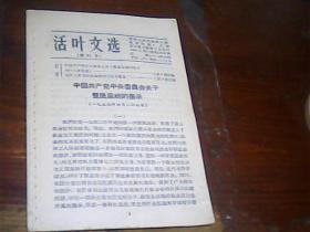 活叶文选 中国共产党中央委员会关于整风运动的指示 1957年