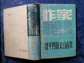 贾平凹散文自选集 1987年 一版一印 精装本 印520册