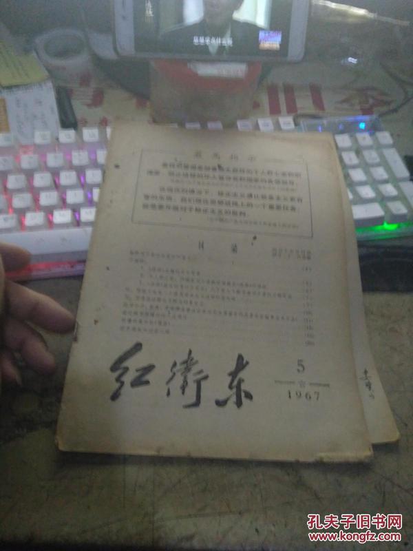 红卫兵1967年第 5期 【漫画、胡耀邦现形记连环画】