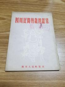 四川民间剪纸刻纸集(53年初版  印量仅2090册)