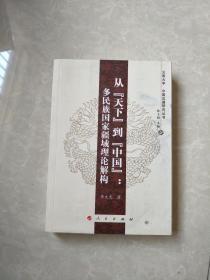 """从""""天下""""到""""中国"""":多民族国家疆域理论解构—云南大学"""