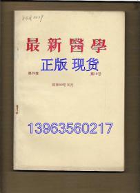 最新医学 1984.10【日文版】