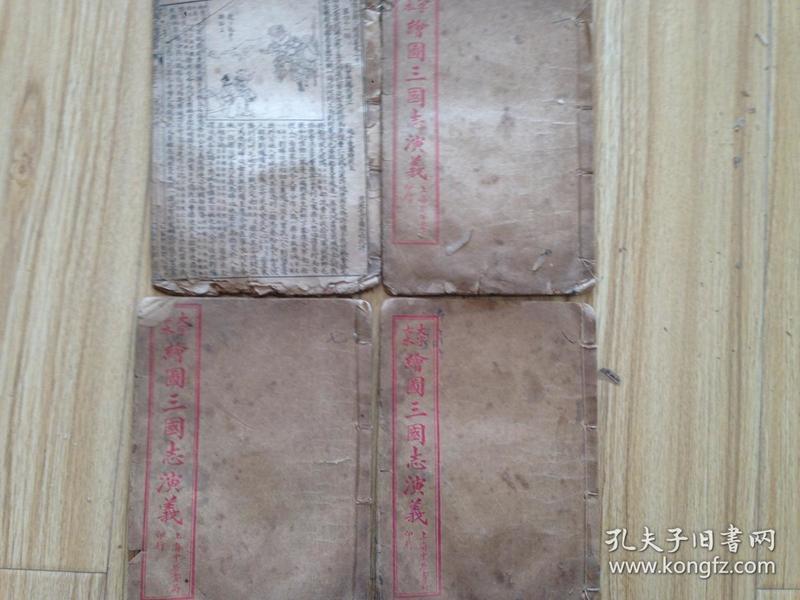 1413 条结果  作者:罗贯中 出版人:中原书局 年代:民国 (1912-1948)