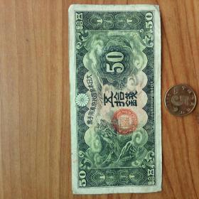 大日本帝国政府军用手票,