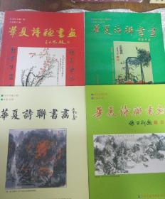 华夏诗联书画2010.1.2-3.合刊5.6.五期合售