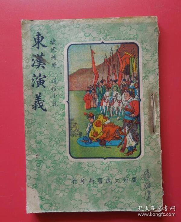 绣像绘图.通俗小说:东汉演义