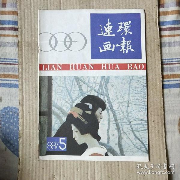 连环画报1988-5