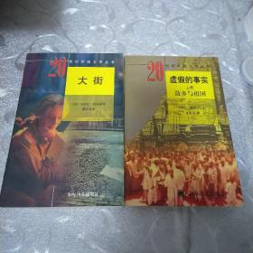 20世纪外国文学丛书:虚假的事实 上卷 故乡与祖国+大街 2册合售