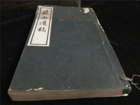 日本20年代汉诗集《苏山遗稿》1册全。咏物抒情咏史交游等。孔网惟一