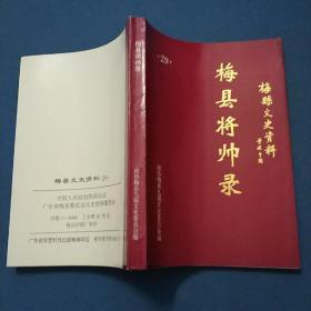 <<梅县将帅录>>(第一卷)梅县文史资料29辑