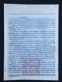 【独自叩门·墨迹·艺术·人文社科】——?中国歌剧院院长 著名作曲家 马可 文革交待材料4页(复写件)·WXYS1·180