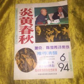 炎黄春秋1996年第6期(单本)
