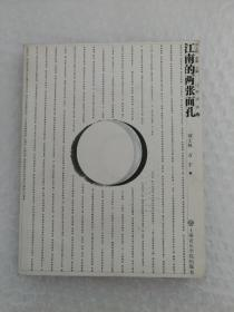 江南的两张面孔(附CD光盘1张)