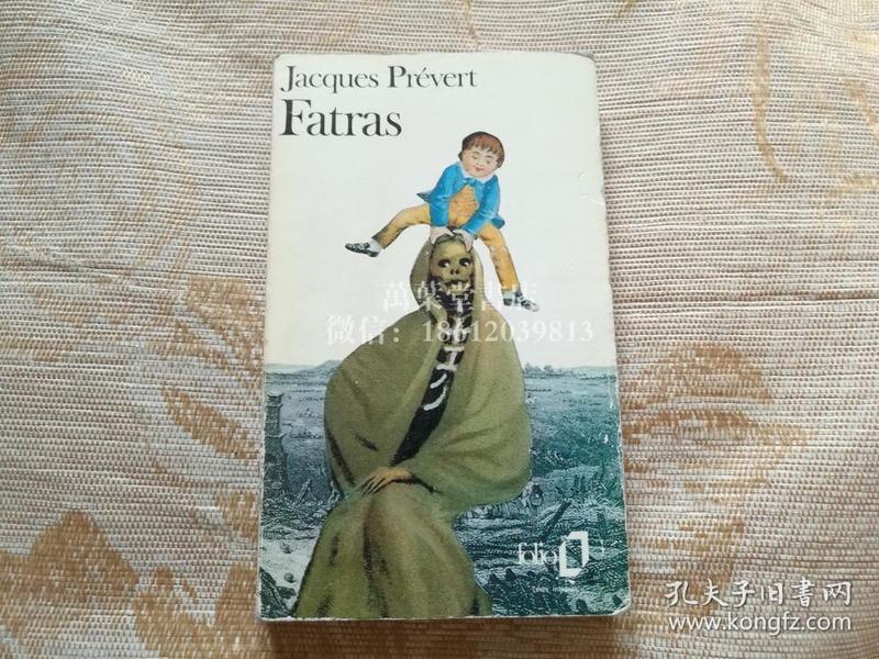 万叶堂 法文原版 fatras
