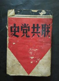 联共党史   民国二十七年初版