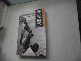 生活在邓小平时代 视觉80年代