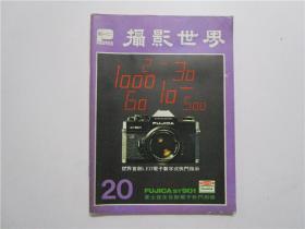 约七十年代出版《摄影世界》第20期 (邵景棉 谭文林编辑 香港摄影世界出版社)