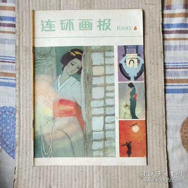 连环画报1980-6