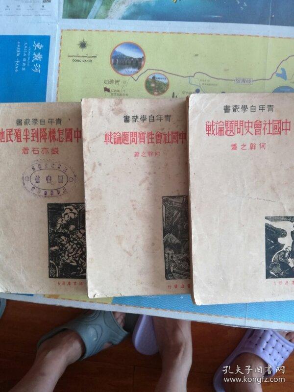 中国历史社会问题论战(全三册)