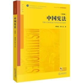 中國憲法(第四版)