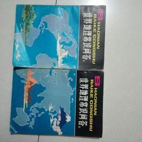少年百科丛书:世界地理常识问答 (上、下)